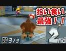 【マリオカート8DX】オンライン対戦の荒波に揉まれる 実況106