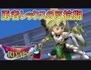 【実況】勇者レックスの反抗期=15【ドラゴンクエストライバルズ】