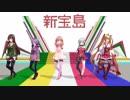 【アイドル部】生徒会と巫女と芸人で新宝島ステップ【MMD】