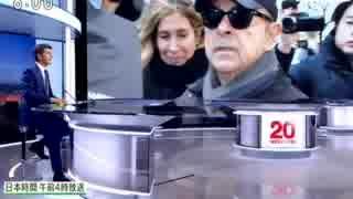 保釈後ゴーン被告が東京都内を散歩に出掛けるもカメラに囲まれ…