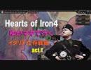 Hearts of Iron4 ゆかマキで行く イタリア生存戦略 act.1