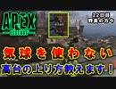【Apex Legends】 ペチオのうるさい動画  航空基地の高台上り方 22日目