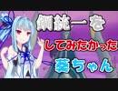 【ポケモンUSM】お試し版 鋼統一をしてみたかった葵ちゃん【VOICEROID実況】