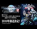 TVアニメ『ファンタシースターオンライン2 エピソード・オラクル』第1弾PV