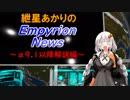 【VOICEROID解説】紲星あかりのEmpyrionニュース -α9.1以降解説編-【解説動画】