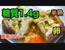 【ロカボ飯】1型糖尿病患者が作る「厚揚げの半熟卵カレー」
