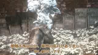 【レベル544】カンスト狩人三週目攻略【Bloodborne】 00(二週目ラスボス)