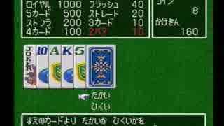 (84)強い女目指してドラクエ7実況プレイ ~ギャンブラーの血~