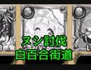 【実況】 今日から始まる害虫駆除物語 Part920【FKG】