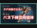 【無課金A】DP交換機体でバズ汎練習【初、中級者向け】