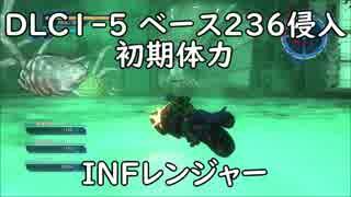 【地球防衛軍5】レンジャー DLC1ー5 ベース