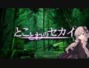 【VOICEROID旅】『とことわのセカイ』第14話「廃仏毀釈の日の景色」【神社・遺構・廃墟】