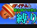 呪われたキノコ王国の闇社会【縛り実況】