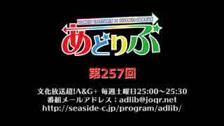 あどりぶ 第257回放送(2019.03.09)