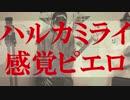 ハルカミライ / 感覚ピエロ【ベース弾いてみた】