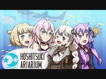 【Megaquarium】ほしつきありありうむ  Part13(終)【VOICeVI実況】
