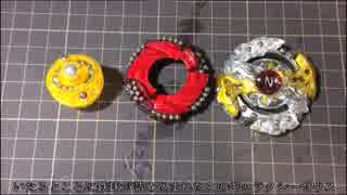 鉄球マシマシベイブレードの動画