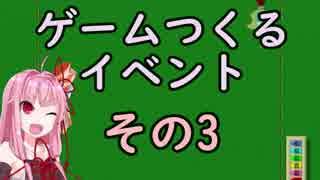 【イベント再告知】VOICEゲームジャム 3回目!!【ゲーム制作】