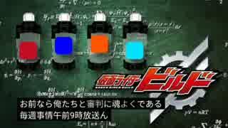 ホモと見るビルド予告(自動字幕付)