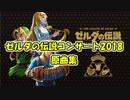 【作業用BGM】ゼルダの伝説コンサート2018 原曲集