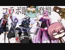 【ゆっくり】Fateキャラクターでメガネリオン【実卓リプレイ】