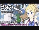 【Project Hospital】院長のお姉さん実況【病院経営】 02