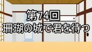 あきゅうと雑談 第74話 「珊瑚の城で君を待つ」