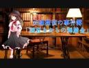 【第13回うっかり卓ゲ祭り】六条探偵の事件簿 File No.1「謎好きたちの舞踏会」【フタリソウサ】