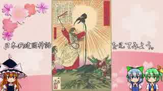 【ゆっくり解説】Part1 日本の建国神話を見てみよう。【日本の歴史】