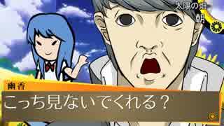 Persona4 the 幻想入り #70 SleepingBeau