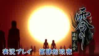 【ホラーゲーム】零~濡鴉ノ巫女~ 実況プレイ 第肆拾玖夜