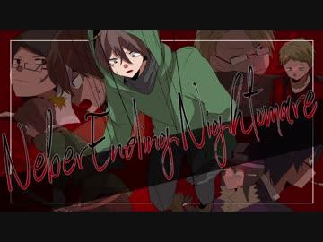【d!支援曲】Never_Ending_Nightmare【初音ミク】