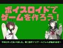 【ゲーム制作】第三回VOICEゲームジャム!!【イベント応援動画】