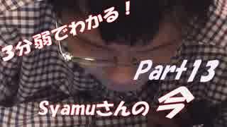 【大物】3分弱でわかるSyamuの今 part13【Youtuber】
