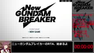 NewガンダムブレイカーRTA 1:01:55 part1 【ゆっくり解説】