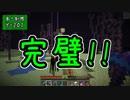 【Minecraft】きざはしるかのハードコア高さ縛り 第84話【ゆ...