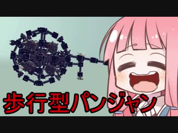 【 Besiege 】 Akane's Panjandorum Tied Up To The British Face 11 VOICEROID Commentary