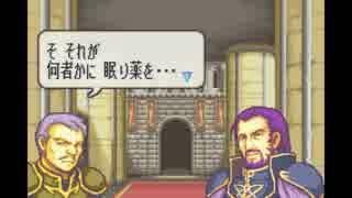 【実況】10代を取り戻したい大人のFE封印の剣ハード【第11章】part1