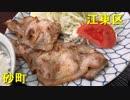 おろしポン酢で食べるバターロース(大衆割烹陣)