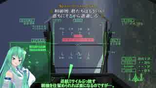 早苗の環太平洋戦争従軍記(エースコンバット5) Part4