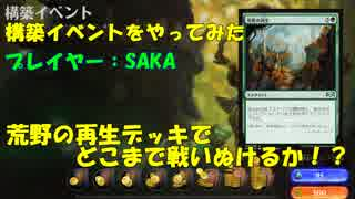 【MTGアリーナ】イベント構築 BO1で勝ち続けるために【荒野の再生Ver.】