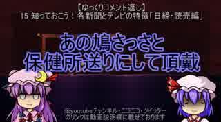【コメ返し】15 知っておこう!各新聞とテレビの特徴「日経・読売編」