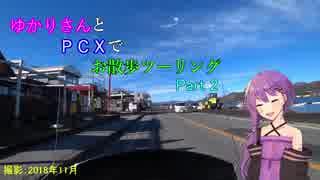 【VOICEROID】ゆかりさんとPCXでお散歩ツーリングPart2【車載動画】