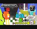【日刊Minecraft】最強の匠は誰かスカイブロック編改!絶望的センス4人衆がカオス実況!#71【TheUnusualSkyBlock】