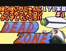 【デッドゾーン】発売日順に全てのファミコンクリアしていこう!!【じゅんくり#171_1】