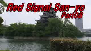 【長距離バイク車載】Red Signal San-yo Part08 ~赤信号何回で大阪から九州まで行けるかやってみた~ (竹原~広島)