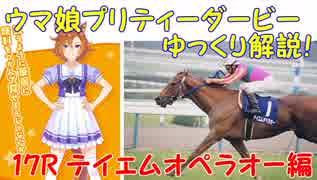 【第17R】 ウマ娘プリティーダービーに登場するキャラクターのモデルになった競走馬をゆっくり解説!テイエムオペラオー編