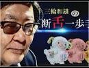 【断舌一歩手前】平成とは何だったのか?[桜H31/3/12]