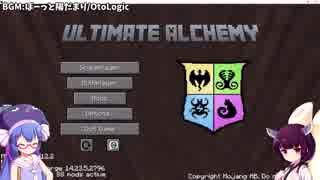 【Minecraft】ウナきりUltimateAlchemy Part1