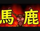 【ゆっくり実況】ジパングの王にゆっくりはなる!おまけ バカざる編【天外魔境ZERO】